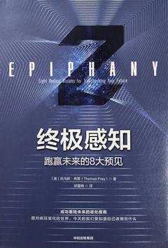 Thomas Frey Futurist Epiphany Z book Chinese Version